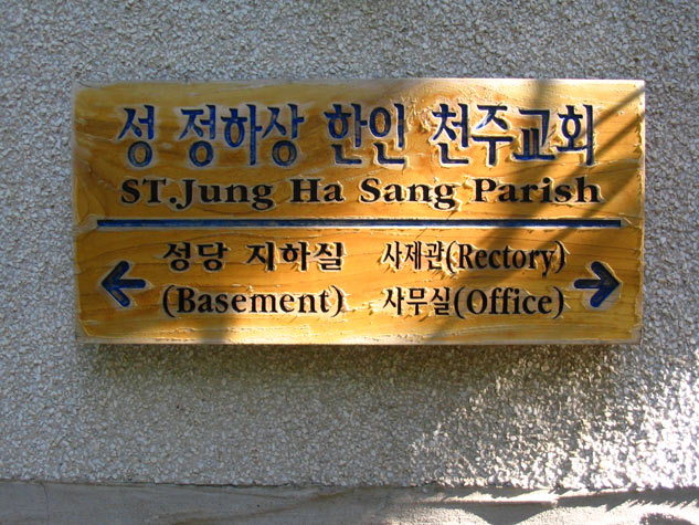 Sign on Korean Church